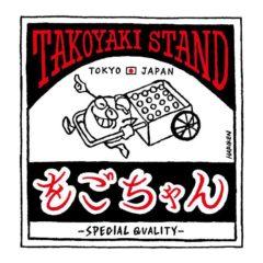 TAKOYAKI STAND をごちゃん
